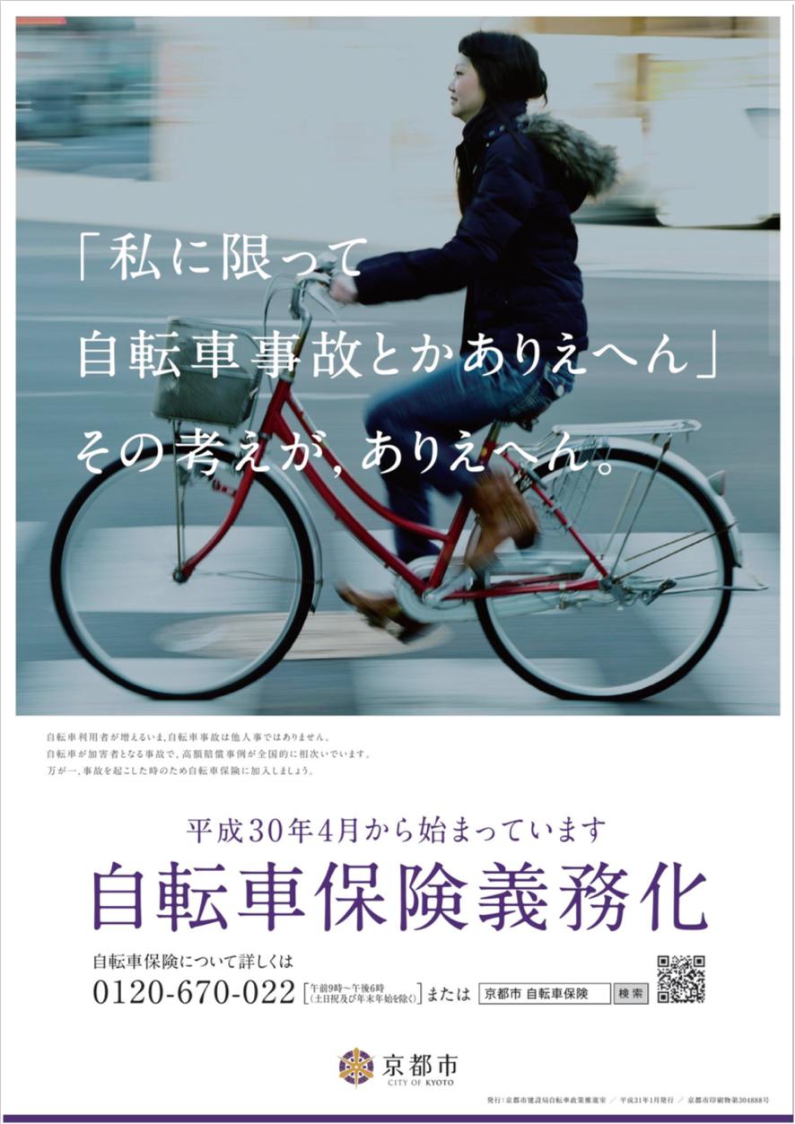 京都市は,4月1日より自転車保険義務化へ。