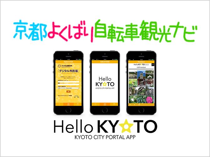 本サイト(京都市サイクルサイト)や「京都よくばり観光ナビ」等のサイトや京都市公式アプリ「Hello KYOTO」等において,おすすめのレンタサイクル事業者として認定事業者を紹介します。